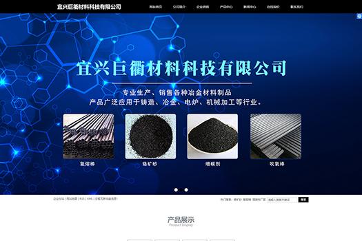 宜兴巨衢材料科技有限公司是